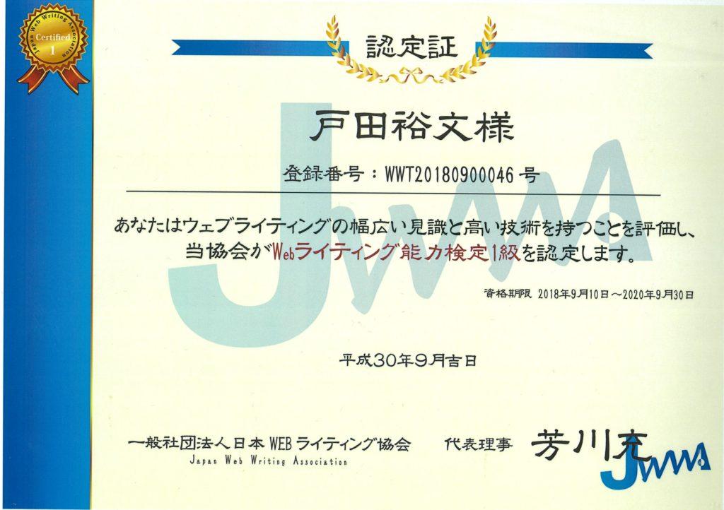 Webライティング能力検定合格表彰状