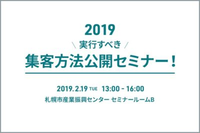 【2月19日】2019年! 実行すべき集客方法 公開セミナー!in札幌