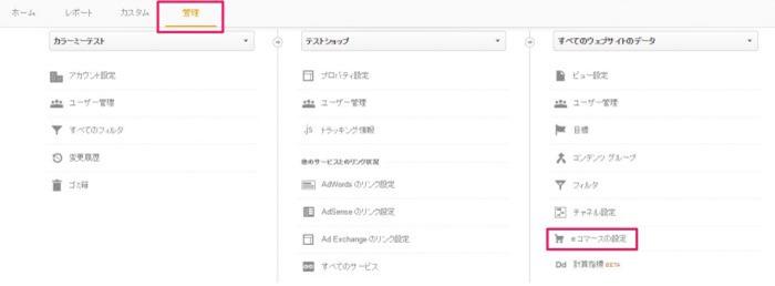 Googleアナリティクス初期設定カラーミー4