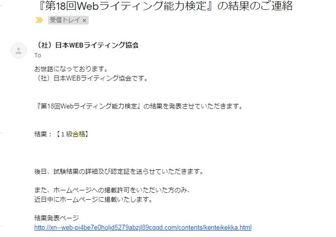 Webライティング能力検定合格メール