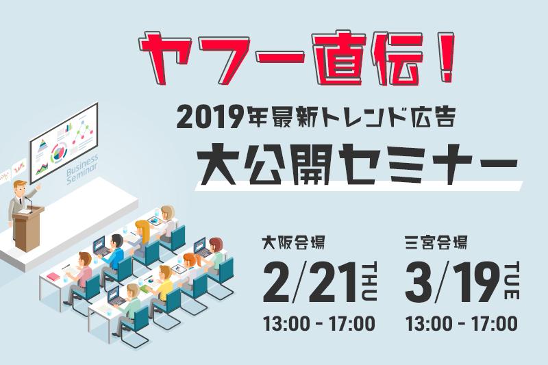 ヤフー直伝!2019年最新トレンド広告大公開セミナー
