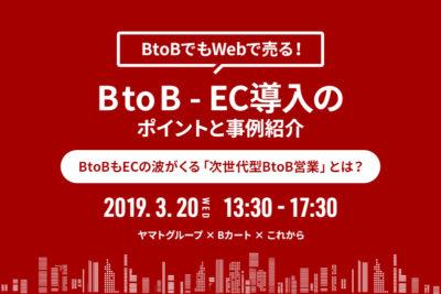 【3月20日】BtoBでもWebで売る!BtoB-EC導入のポイントと事例紹介セミナーin大阪