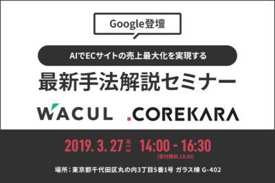 【3月27日】AIでECサイトの売上最大化を実現する最新手法解説セミナー