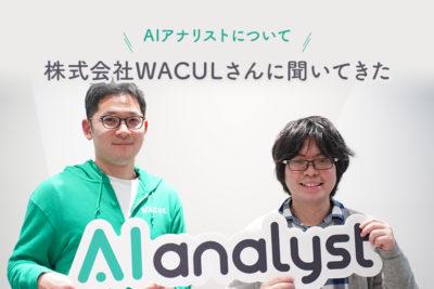 AIアナリストについて株式会社WACUL(ワカル)さんに聞いてきた