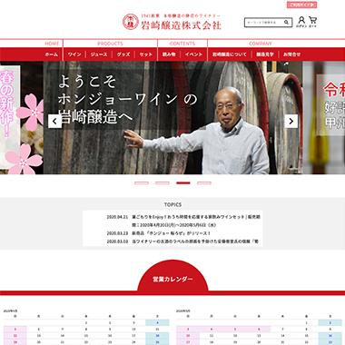 岩崎醸造株式会社 様