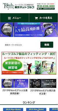 株式会社Tokyo Net 様