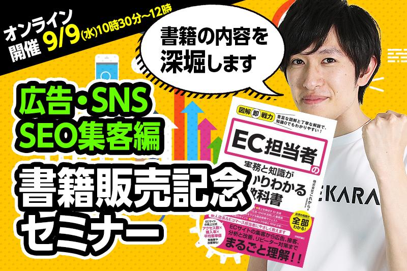 第二弾 【広告・SNS・SEO集客編】書籍発売記念セミナー