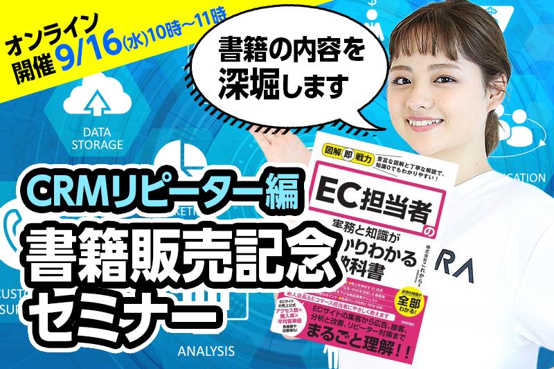 第三弾 【CRMリピーター編】書籍発売記念セミナー
