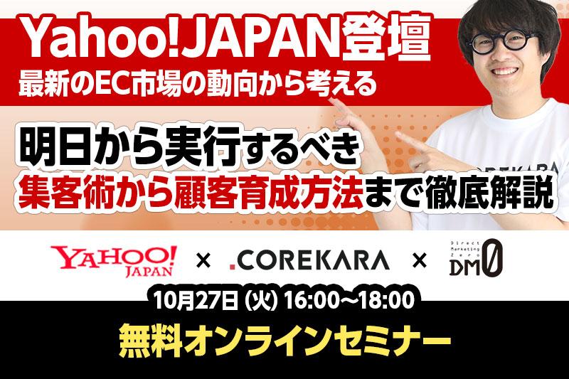 【10月27日(火)開催Webセミナー】【Yahoo!JAPAN登壇】最新のEC市場の動向から考える、明日から実行するべき集客術〜顧客育成方法まで徹底解説します