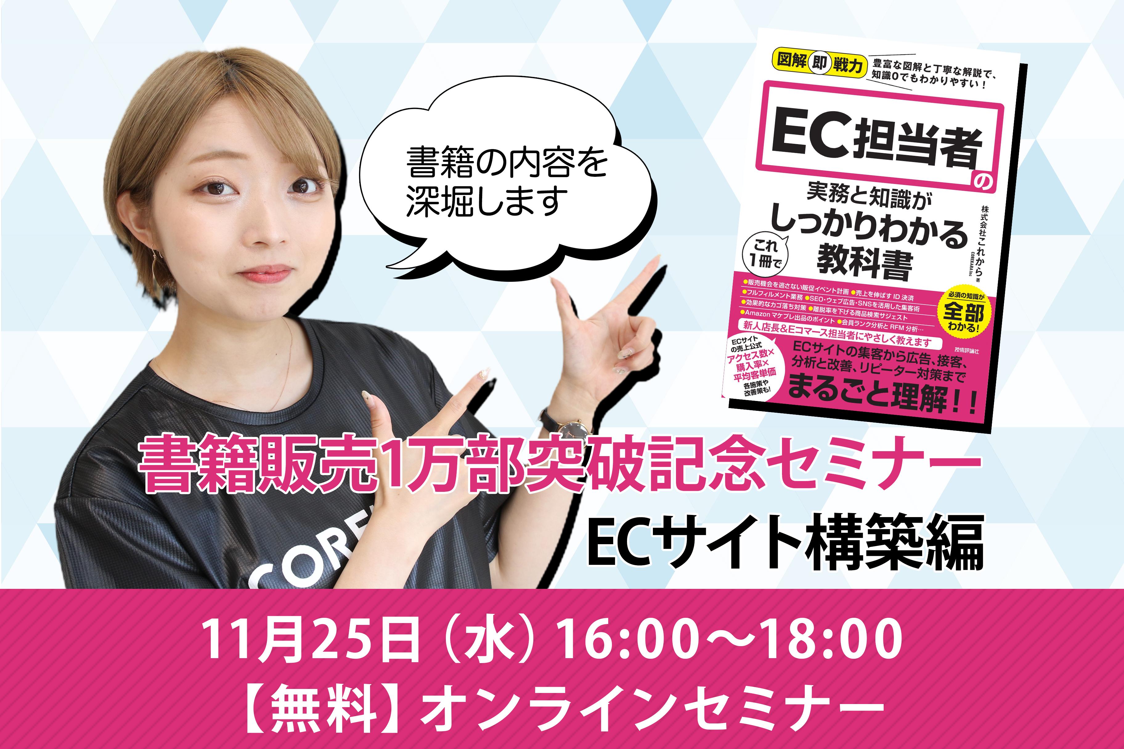 第一弾 ヤマトフィナンシャル後援!書籍発売記念セミナー【ECサイト構築編】
