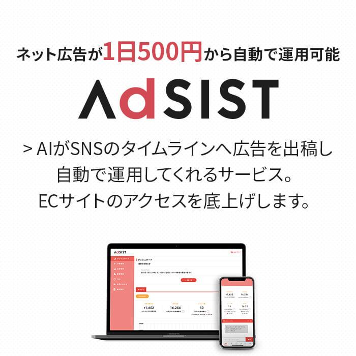 ネット広告が1日500円から自動で運用可能